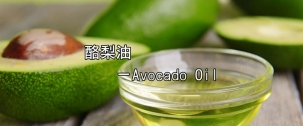 酪梨油 Avocado Oil
